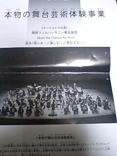 オーケストラ演奏会